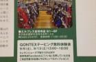 L-Breath吉祥寺店 GONTEX無料体験会実施に関するお知らせ!