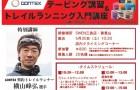 SWEN三島店 GONTEXトレラン+テーピング講習会のお知らせ
