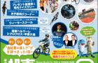【3/21】湘南バイシクル・フェス2016 出店のお知らせ