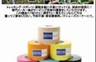 WILD-1高崎店 テーピング講習会開催のお知らせ
