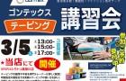 【3/5】シラトリスポーツ黄瀬川店無料体験会&講習会開催のお知らせ