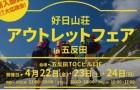 「好日山荘アウトレットフェアin五反田」出展のお知らせ!