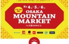 好日山荘 Osaka Moutain Market出展のお知らせ!!