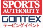 スポーツオーソリティ×GONTEXテーピング講習会&体験会のお知らせ!!