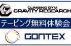 【11/18-19】GRAVITY RESEARCH テーピング無料体験会のお知らせ