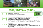 宇都宮「スマイルトレラン2017」出展のお知らせ!!