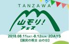 丹沢「山モリ!フェス」2018出展に関するお知らせ!!