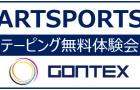 ARTSPORTS無料体験会開催のお知らせ