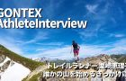 『誰かの山を始めるきっかけに』契約選手インタビューVol.7栗崎恵理子