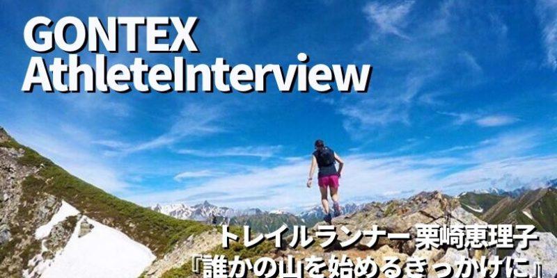 インタビューバナー (4)