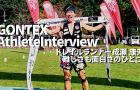 『難しさも面白さのひとつ』契約選手インタビューVol.8成瀬 康夫