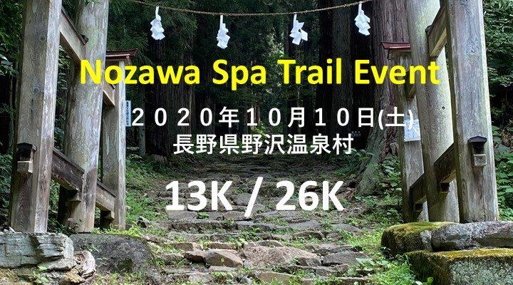 Nozawa Spa Trail Eventポスター