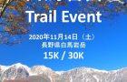 白馬岩岳TrailEvent詳細