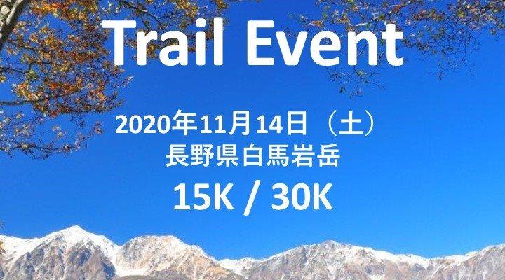 白馬岩岳トレイルイベントポスター (002)