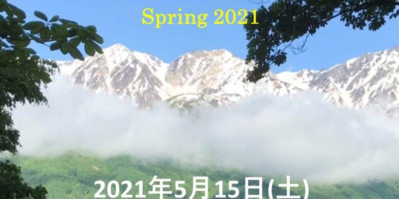 白馬岩岳ポスター2021春
