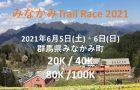みなかみ Trail Race 2021開催のお知らせ