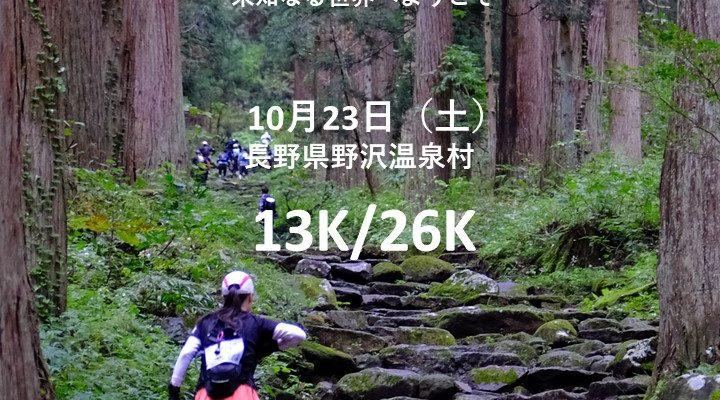 NozawaSpaTrailRace2021ポスター