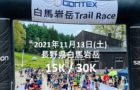 白馬岩岳Trail Race Autumn 2021 開催のお知らせ